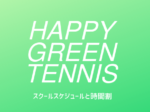 HGT650×330 150x112 - HAPPY GREEN TENNIS 第53期
