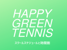 HGT650×330 280x210 - HAPPY GREEN TENNIS 第53期