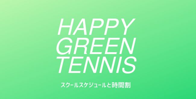 HGT650×330 - HAPPY GREEN TENNIS 第50期