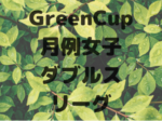 green650×330 1 150x112 - 🚺🚺「Green Cup(初級限定)」火