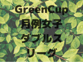 green650×330 1 280x210 - 🚺🚺「Green Cup(初級限定)」火