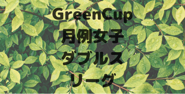 green650×330 1 - 🚺🚺「Green Cup(初級限定)」火
