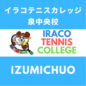 iraco tennis collge いずみ 300x300 - iraco tennis collge いずみ