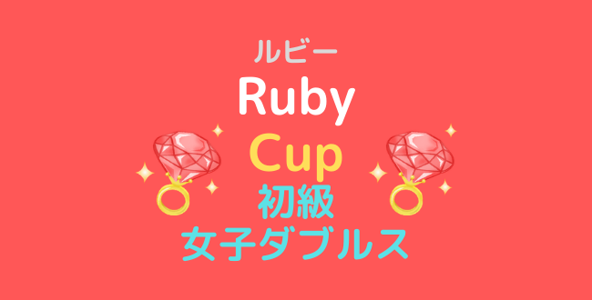 Ruby - 🚺🚺「Ruby Cup(旧Green初級)」(火)