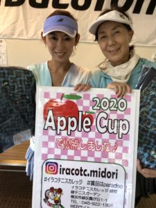 225x300 - Apple Cup